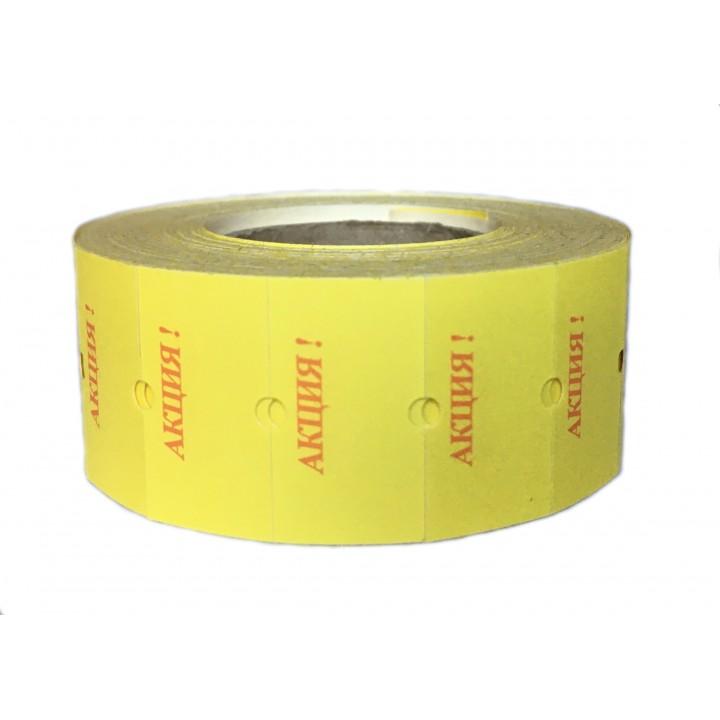 Этикет-лента 21,5х12, цвет желтый АКЦИЯ