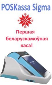 poskassa_sigma