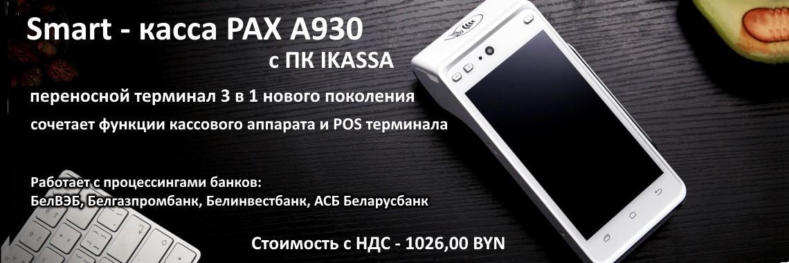 Pax A930